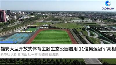 全球連線 雄安大型開放式體育主題生態公園啟用 11位奧運冠軍亮相