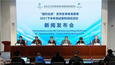 北京冬奧會和冬殘奧會國際測試賽本月起陸續舉行