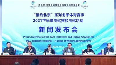 籌辦冬奧會、備戰世預賽、再掀健身潮——國慶假期體育盤點