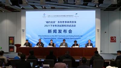 全球連線 | 北京冬奧組委將舉辦國際測試賽