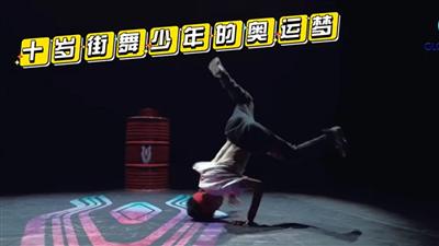 全球連線 十歲街舞少年的奧運夢