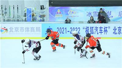 2021-2022北京市青少年冰球俱樂部聯賽開幕