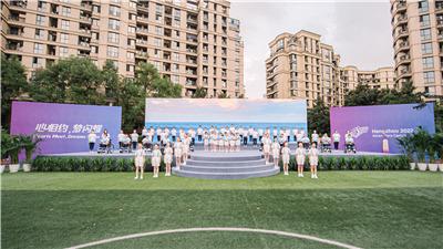 杭州2022年第四屆亞殘運會倒計時一周年主題活動舉行