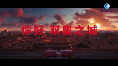"""全球連線 """"雙奧之城 城市之光""""係列預告片《你好,雙奧之城》正式發布"""