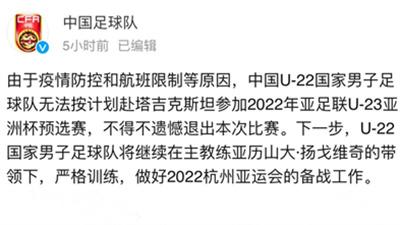 中國U22男足退出U23亞洲杯預選賽