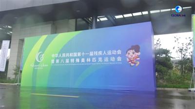 """全球連線   看十四運會場館華麗""""轉身""""為殘特奧會場館"""