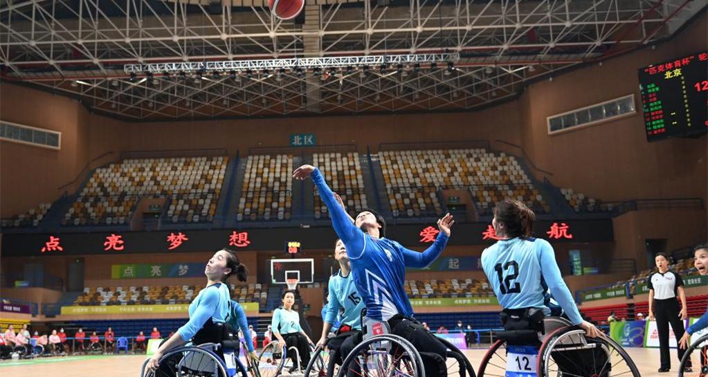 殘運會——輪椅籃球:廣東女隊奪冠