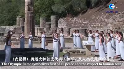 全球連線 | 北京冬奧會火種採集親歷者:祝願北京辦奧再獲巨大成功