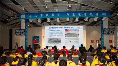 走近冬奧|北京冬奧會倒計時100天係列宣講首場活動舉行