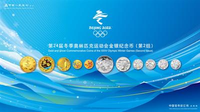 走近冬奧|北京冬奧會金銀紀念幣(第2組)發行