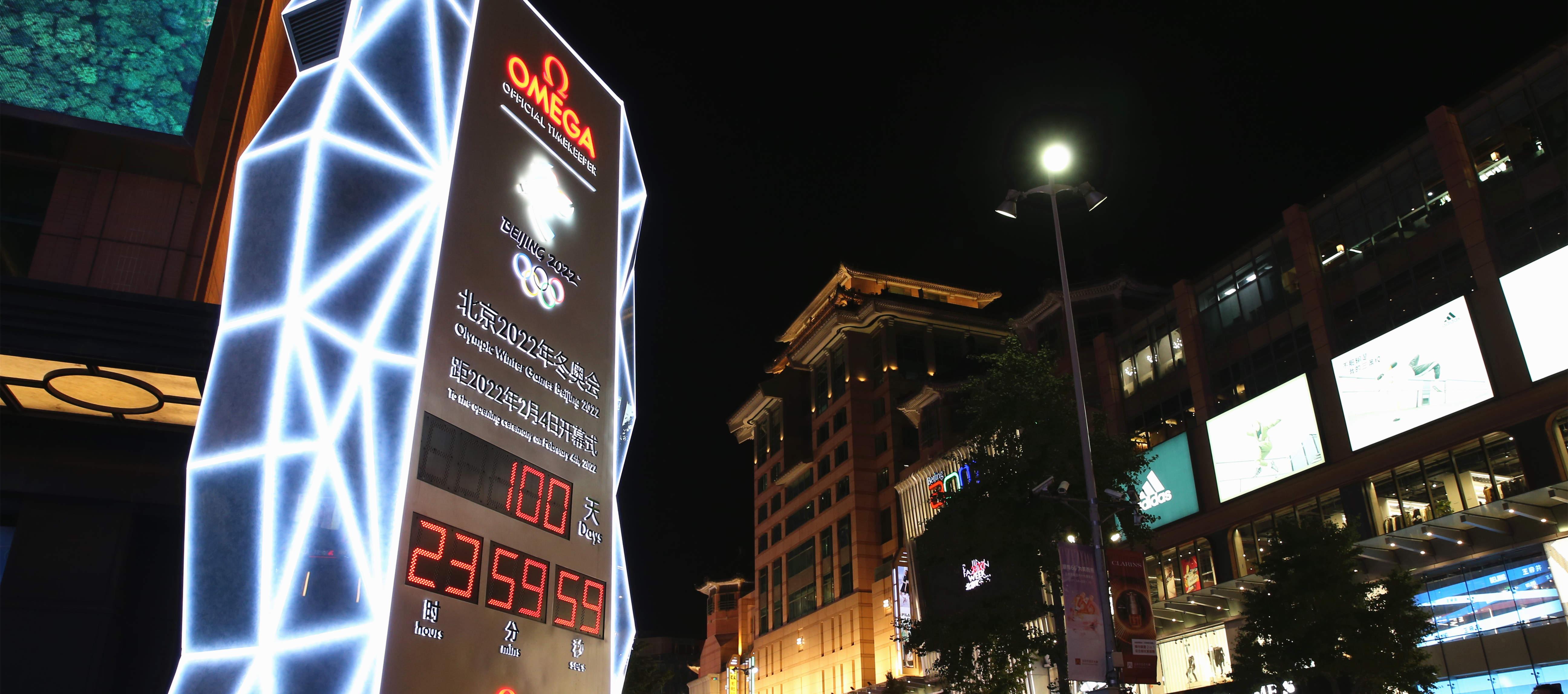 走近冬奧|北京冬奧會迎來倒計時100天