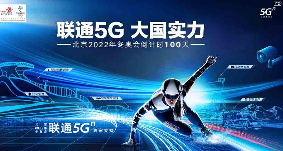 聯通5G 大國實力