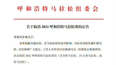 2021呼和浩特馬拉松賽受疫情因素影響取消