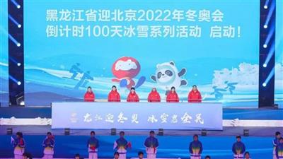 走近冬奧|黑龍江省啟動迎北京冬奧會冰雪係列活動