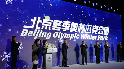 走近冬奧|北京冬季奧林匹克公園正式落戶首鋼園區