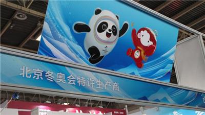 2021年首次北京冬奧會特許商品訂貨會在中國特許加盟展舉行